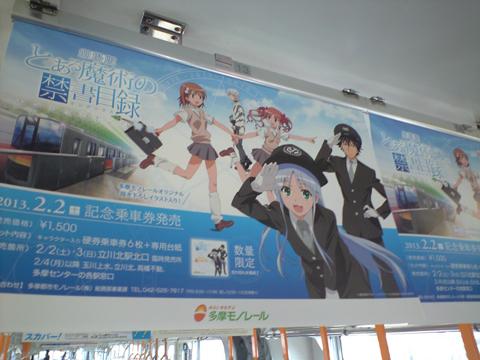 とあるモノレールの吊り広告.jpg